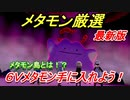ポケモン剣盾 メタモン厳選最新版!メタモン島に行こう!メタモン6V簡単厳選! 【ポケモンソード・シールド】