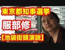 東京都知事選挙✨服部修 池袋街頭演説 #私は守りたい