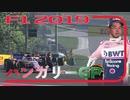 迫真F1部 夏休み前の裏技 #12.f1inmu【F1 2019 ハンガリーGP】