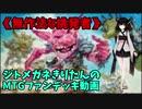 【MTGアリーナ】ジトメガネきりたんのMTGファンデッキ動画【無作法な挑発者】