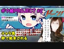 【ボク姫PROJECT #2】チャラ男、秒で始末される