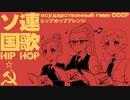 Государственный гимн СССР ソ連国歌 ヒップホップアレンジ Soviet anthem Hip Hop arrangement