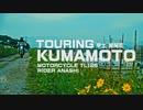 コメントをもらった神社へ(TOURING #14 前編)