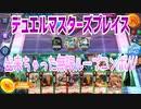 【実況】デュエルマスターズプレイス~出来ちゃった無限ループコンボ///~