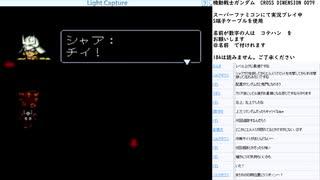 機動戦士ガンダム CROSS DIMENTION 0079 実況プレイ part9