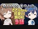 【RimWorld】ささらちゃん可愛い!旅OK! 9話