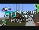 令和!月刊Minecraft(マインクラフト)ランキング 2020年5月号