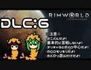 【RimWorld】アマゾンは洞窟貴族 Part.6【ゆっくりボイロ実況】