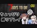 初見プレイでちょっぴり縛り「7Days to Die」を一人と一羽がプレイ part9