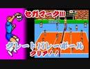 セガマークIII「グレートバレボール」エンディング(Great Volleyball)