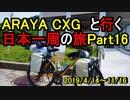 【自転車旅】ARAYA CXGと行く日本一周の旅 Part 16
