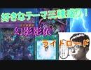 【遊戯王ADS】好きなテーマ三種盛り!幻影騎士団シャドールライトロードデッキ