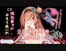 【バイノーラル】ヤンデレCD Re:Turn(出演:陽向葵ゅかさん&みもりあいのさん)ニコニコ用体験版