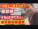 東京都知事選挙!服部修 #私は守りたい!池袋より愛を込めて✨