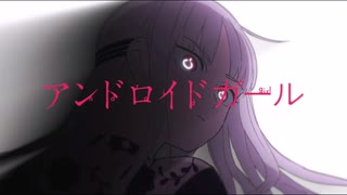 「R&B Remix」アンドロイドガール - Feat.湯鬱声からす&黒昴宿