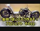 「AKIRAの金田っぽいバイク造るぞ!プロジェクト」その11