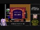 名探偵コナン 疑惑の豪華列車 ロマンス殺人事件編RTA 15分45秒