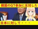日本が韓国を恐れているのでは・・・。日本が韓国のG7参加に反対した事で、日本は国際社会から孤立するだろう!【世界の〇〇にゅーす】