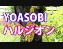 アルトサックスで「ハルジオン」(YOASOBI)を吹いてみた