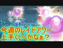 【ポケモンGO】今週のレイドアワー注目ですねぇ…って話!!