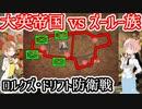 【大英帝国vsズールー族】ロルクズ・ドリフト防衛戦
