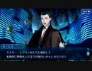 【FGO】ホームズ 幕間【Fate/Grand Order】