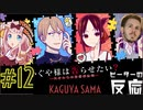 ピーターの反応 【かぐや様は告らせたい】2期 12話 Kaguya-sama ss 2 ep12 アニメリアクション
