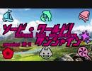 【ラブライブ!】ソード・ワールド!サンシャイン!!SS10-3【S・W2.5】