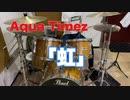 Aqua Timez/虹【叩いてみた】
