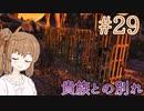 【kenshi】ささらちゃんは全ての奴隷を解放する part29【CeVIO&Voiceroid実況】