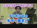 ~エフェクター・DIについて~マツボンズのギター探求【バン...