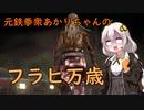 【ボイロ実況】元鉄拳衆あかりのフラヒ万歳! vol.23【鉄拳7 シーズン3】
