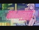 【ニコカラ】ブライトサイン/めいちゃん【on vocal】