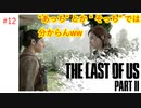 #12 THE LAST OF US PARTⅡ 【 8ビットさん 】