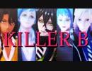 【MMDツイステ】KILLER B【レオナ・マレウス・ヴィル・リーチ兄弟】