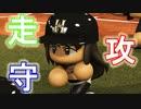 【パワプロ2017】#197 打ってよし!走ってよし!!守ってよし!!!【元最弱野手マイライフ・ゆっくり実況】