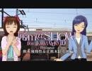 ※再掲 【旅m@SHOW from KUMAMOTO】Plorogue 熊本飛翔祭&北熊本駐屯地編 Vol.2-2