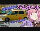 第36位:【VOICEROID車載】走り屋茜ちゃんの休日 ACT3