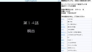 機動戦士ガンダム CROSS DIMENTION 0079 実況プレイ part12