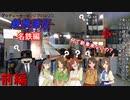 【ゆっくり鉄道旅m@s実況】プロデューサーはアイドル達と鉄旅遠征するようです 名鉄編第1回『新車をください!』前編