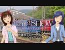 ※再掲 【旅m@SHOW from KUMAMOTO】肥薩線でエアーメモリアル DAY1-3