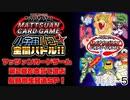 【特番】マッツァンカードゲーム第2弾を本気で遊ぶ長時間生放送SP! 再録part5