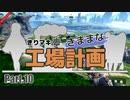 【Satisfactory】きりマキのきままな工場計画 Part.10【VOICEROID実況】
