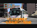 【名バスで行こう】 福北高速ライン