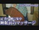 【マッサージ】ガチガチメンズに睡眠前のマッサージ