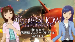 ※再掲 【旅m@SHOW from KUMAMOTO】肥薩線