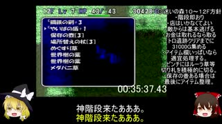 PS版トルネコの大冒険2 ストーリーRTA(any%バグあり)53:47 part2
