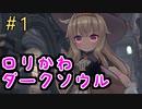 ロリかわダークソウル【Little Witch Nobeta】#1