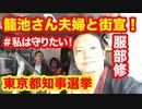 #私は守りたい!籠池さん夫婦と街宣!服部修 東京都知事選✨