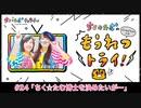 【無料動画】#24(前半) ちく☆たむの「もうれつトライ!」